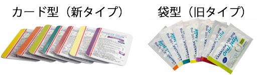 カード型、袋型