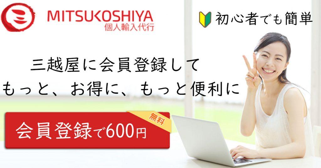 会員登録で600円プレゼント
